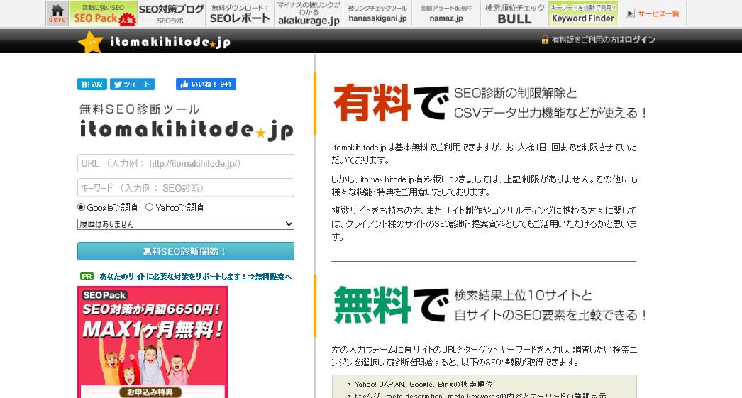 itomakihitode.jp